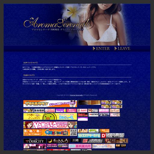 アロマセレナーデ(川崎)のイメージ画像