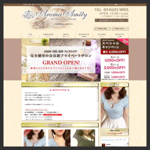 五反田「アロマアミティ」のイメージ画像