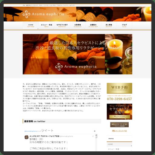 アロマユーフォリア(渋谷)のイメージ画像