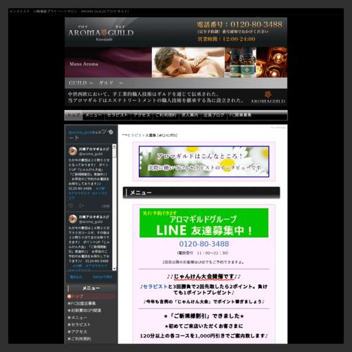 川崎「アロマギルド」のイメージ画像