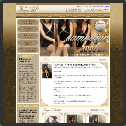 新宿「アロマライト」のイメージ画像