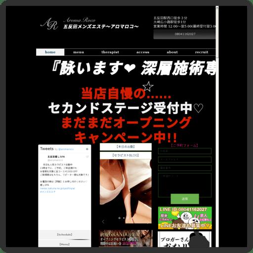 五反田「アロマロコ」のイメージ画像