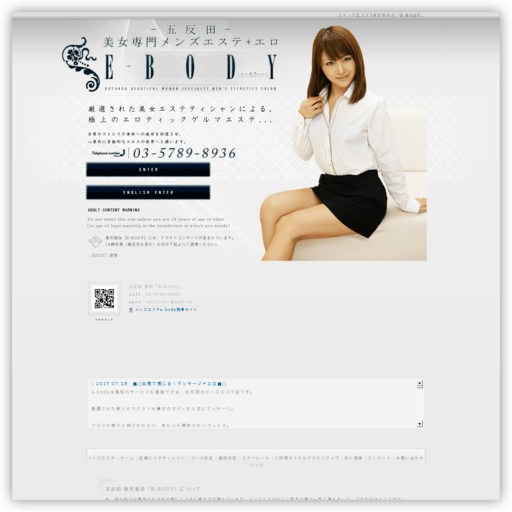 E-BODY(五反田)のイメージ画像