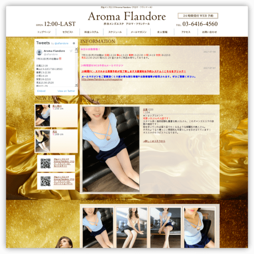 アロマ・フランドール(渋谷)のイメージ画像