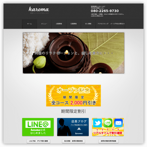 ハロマ(新宿)のイメージ画像