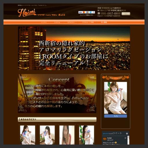 新宿「HOIMI(ホイミ)」のイメージ画像