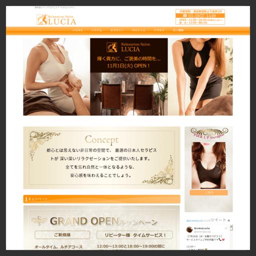 新宿「ルチア」のイメージ画像