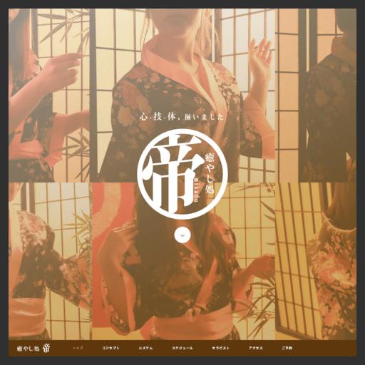 五反田「みかど」のイメージ画像