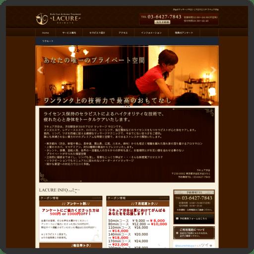 ラキュア渋谷のイメージ画像