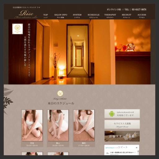 五反田「リゼ」のイメージ画像