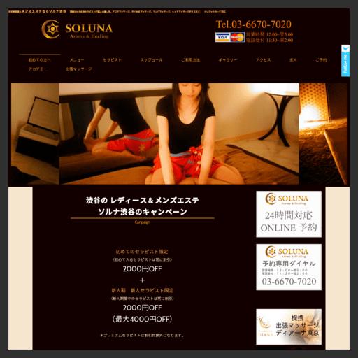 ソルナ(渋谷)のイメージ画像