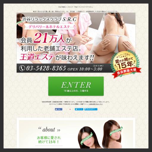 SRC(渋谷)のイメージ画像