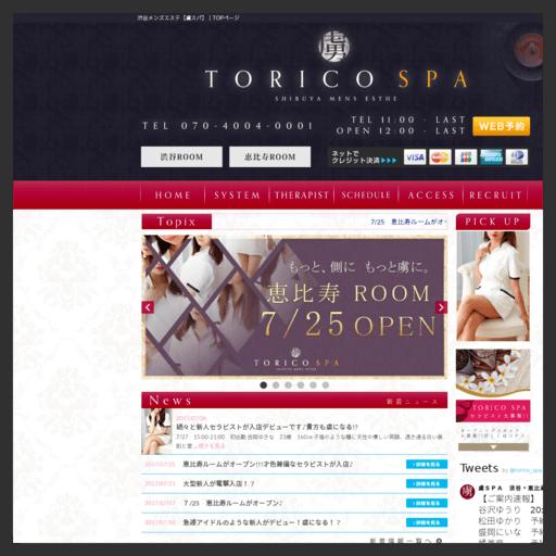 トリコスパ(渋谷)のイメージ画像