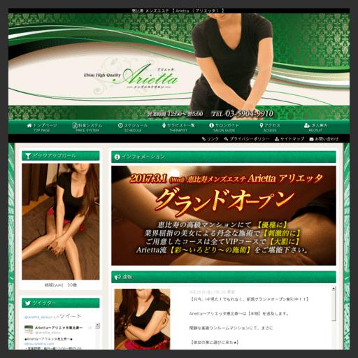アリエッタ(恵比寿)のイメージ画像
