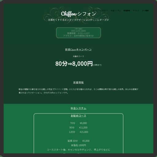 シフォン(吉祥寺)のイメージ画像