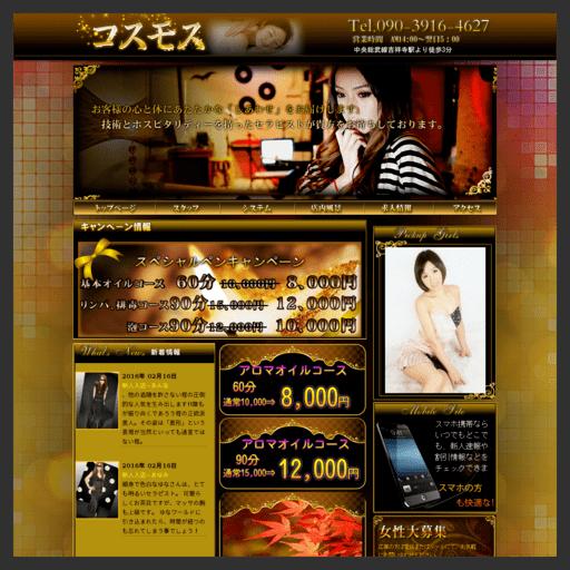 コスモス(吉祥寺)のイメージ画像