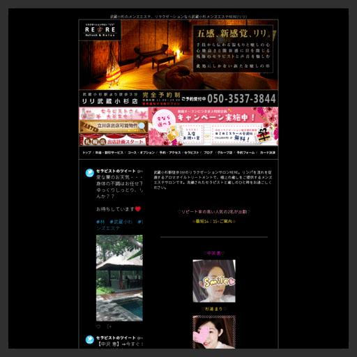 リリ(武蔵小杉)のイメージ画像