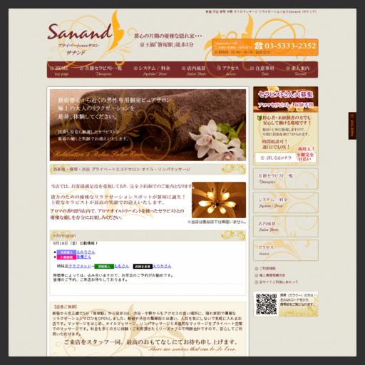 サナンド(笹塚)のイメージ画像