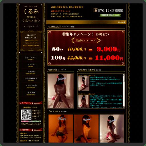 くるみ(武蔵小杉)のイメージ画像