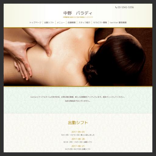 中野パラディのイメージ画像