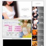 Aixin(アイシン)