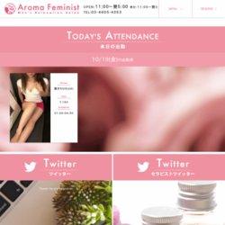 アロマフェミニスト店舗イメージ
