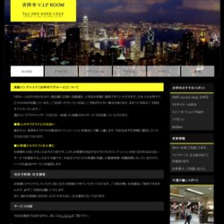 VIPルーム店舗イメージ