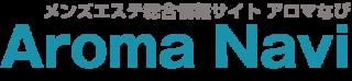 アロマなび|口コミ満載のメンズエステ総合情報サイト